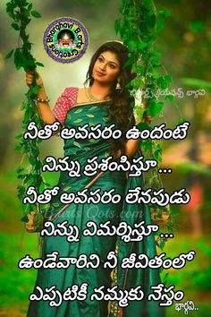 Telugu Inspirational Quotes, Inspirational Message, Cute Quotes For Life, Love Quotes, Happy Birthday Pictures, Quotations, Qoutes, Good Morning Greetings, Photo Quotes