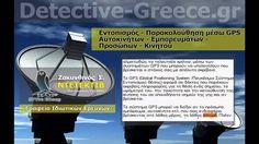 ΝΤΕΤΕΚΤΙΒ Εντοπισμός Παρακολούθηση GPS http://detective-greece.gr/index.asp?Code=000001.etairiko_prophil.html#ΝΤΕΤΕΚΤΙΒ ΥΠΗΡΕΣΙΕΣ
