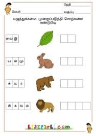 22 Best Tamil worksheets images in 2017 | Worksheets ...