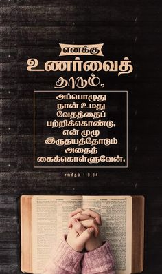 Devotional Quotes, Faith Quotes, Bible Quotes, Bible Verses, Tamil Bible Words, Bible Verse Wallpaper, Wallpapers, God, Books