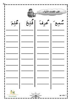 Arabic Alphabet Pdf, Alphabet Crafts, Writing Practice For Kids, Alphabet Writing Worksheets, Learn Arabic Online, Arabic Lessons, Alphabet Coloring Pages, Arabic Language, Kindergarten Writing