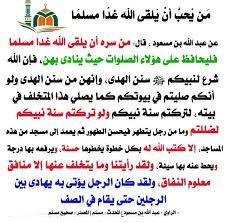 Pin By الدعوة إلى الله On أحاديث نبوية شريفة عن عن تارك صلاة الجماعة In 2021