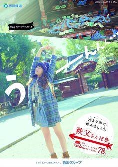 吉高由里子、湯上がり浴衣姿で「ふぅ~」……秩父の人気スポットを巡る