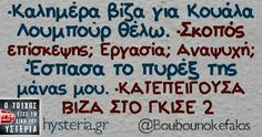 Sarcastic Humor, Funny Jokes, Funny Greek, Greek Quotes, Just For Laughs, Funny Photos, The Funny, Best Quotes, Lol