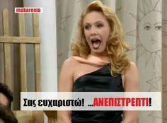 Σας ευχαριστώ.. ΑΝΕΠΙΣΤΡΕΠΤΙ!! Δύο ξενοι - Μαρίνα Tv Quotes, Movie Quotes, Funny Quotes, Greek Quotes, Good Times, Lol, Humor, Fun Time, Smile