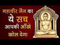 महावीर जैन का ये सच आपकी आँखे खोल देगा   Mahavir Jayanti 2019   SA NEWS - YouTube