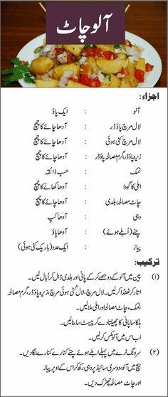 Aloo Chaat Recipe Cooking Recipes In Urdu Masala Tv Recipe, Chaat Recipe, Afghan Food Recipes, Indian Food Recipes, Pakistani Dishes, Pakistani Recipes, Vegetable Recipes, Chicken Recipes, Ramzan Recipe