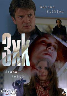 Castle 3x06 - 3xK Castle Abc, Castle Tv Shows, Great Run, Castle Beckett, Dry Humor, Nathan Fillion, Great Tv Shows, Stana Katic, Best Tv