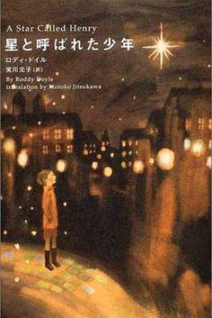 Roddy Doyle's A Star Called Henry, cover art by 吉田尚令  Hisanori Yoshida - ロディ・ドイル薯「星と呼ばれた少年」装丁、表紙イラスト