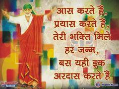 Shirdi Sai baba's teachings,:
