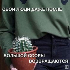 My Life My Rules, Russian Quotes, Motivational Quotes, Inspirational Quotes, In My Feelings, Just Love, Real Life, Best Friends, Positivity