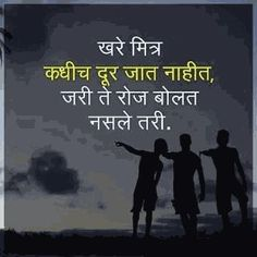 Friend Marathi Poem A Friend In Need Is A Friend In Deed
