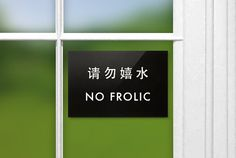 #Chinglish : Funny Chinglish Sign  No Frolic by SignFail on Etsy    None...