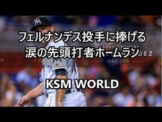 【KSM】フェルナンデス投手(享年24歳)に捧げる涙の先頭打者ホームラン マイアミ・マリーンズ