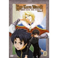 Kyo Kara Maoh, Vol. 8: Season 2 (Widescreen)