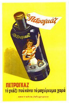 ΠΕΤΡΟΓΚΑΖ 1955