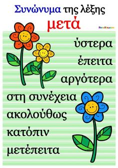 "Συνώνυμα της λέξης ""μετά"" Speech Therapy Activities, Learning Activities, Vocabulary Exercises, School Organisation, Learn Greek, Greek Language, Learning Disabilities, Teaching Writing, Home Schooling"