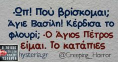 Funny Greek Quotes, Funny Picture Quotes, Funny Photos, Color Psychology, Teen Posts, Have A Laugh, Just Kidding, Stupid Funny Memes, Just For Laughs
