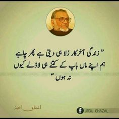 Quotes for Life. Inspirational Quotes In Urdu, Poetry Quotes In Urdu, Love Poetry Urdu, Urdu Quotes, Wisdom Quotes, Qoutes, Quotations, Motivational Quotes, Husband Quotes From Wife