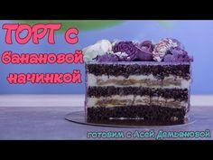 Рецепт торта пошагово с оригинальной начинкой. Простой крем для торта и украшение торта цветами - YouTube