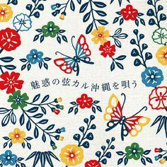 紅型 イラスト Japanese Paper, Japanese Prints, Cd Cover, Cover Songs, Oriental, Okinawa, Pictures To Draw, Paper Design, Print Patterns