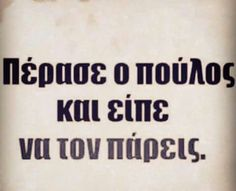 Pertone more Funny Greek Quotes, Greek Memes, Epic Quotes, Rap Quotes, Bitch Quotes, Sign Quotes, Poetry Quotes, Funny Quotes, Funny Statuses