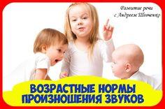 Возрастные нормы произношения звуков.  📌Маме в копилочку.    В возрасте от 1 года до 2 лет ребенок овладевает произношением лишь самых простых по артикуляции звуков — гласных А, О, Э и губных согласных П, Б, М. Именно из этих звуков состоят всем хорошо известные самые первые произносимые ребёнком слова.    В возрасте от 2 до 3 лет усваивается произношение и ряда других артикуляторно сравнительно несложных звуков. К ним относятся гласные И, Ы, У, губно-зубные согласные Ф, В, наиболее простые…