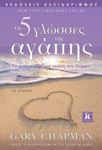 Δες εδώ αναλυτικά! Gary Chapman, New York Times, Books, Livros, Libros, Book, Book Illustrations, Libri
