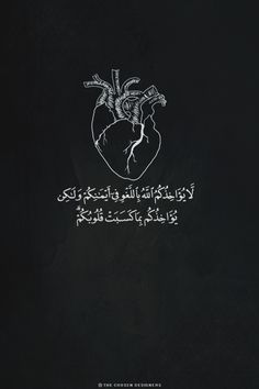 Image discovered by Saeed islamicART. Find images and videos about text, heart and drawing on We Heart It - the app to get lost in what you love. Artsy Photos, Quran, Find Image, We Heart It, Images, Movie Posters, Design, Film Poster, Popcorn Posters