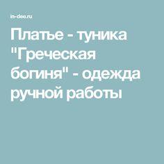 """Платье - туника """"Греческая богиня"""" - одежда ручной работы"""