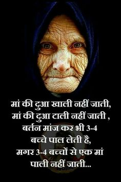 Mother Father Quotes, Mothers Love Quotes, Mom And Dad Quotes, Family Quotes, Hindi Quotes Images, Love Quotes In Hindi, Sandeep Maheshwari Quotes, Kalam Quotes, Girly Attitude Quotes