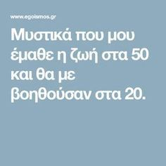 Simple Sayings, Greek Quotes, Photo Quotes, True Words, Better Life, Christian Quotes, Self Improvement, Psychology, Health Fitness
