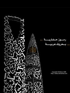 Cool Typography Poster Designs for Inspiration Poster Design Inspiration, Design Poster, Typography Inspiration, Poster Designs, Design Typography, Creative Typography, Interactive Poster, Arabic Calligraphy Art, Caligraphy