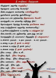 Struggling Life facing step by steps. Fine Quotes, New Love Quotes, Tamil Love Quotes, Tamil Motivational Quotes, Inspirational Quotes, Photo Quotes, Picture Quotes, Language Quotes, General Knowledge Facts