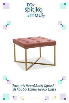 Σκαμπό Μεταλλικό Χρυσό - Βελούδο Σάπιο Μήλο Luisa, pakoworld - έπιπλα φωτιστικά   Δείτε και άλλες ιδέες για Σκαμπό και Ταμπουρέ όπως και άλλα προϊόντα pakoworld στο tospitikomou.gr   Χιλιάδες προϊόντα για το σπίτι σας! Ottoman, Chair, Table, Furniture, Home Decor, Decoration Home, Room Decor, Tables, Home Furnishings