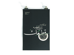 A series of ongoing posters and visual interpretations of three popular Arabic proverbs. Arabic traditional calligraphy complements the conv...