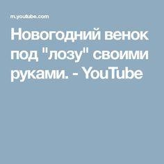 "Новогодний венок под ""лозу"" своими руками. - YouTube"