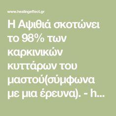 Η Αψιθιά σκοτώνει το 98% των καρκινικών κυττάρων του μαστού(σύμφωνα με μια έρευνα). - healingeffect.gr
