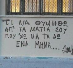 Street Quotes, Say Something, Story Of My Life, Song Lyrics, Texts, Love Quotes, Greek, How Are You Feeling, Love You