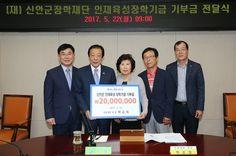 정원개발 박순자 회장, 신안군장학재단에 장학기금 2,000만원 기부