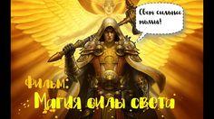 ► ФИЛЬМ - АЛЛОДЫ ОНЛАЙН: Магия силы Света ☑