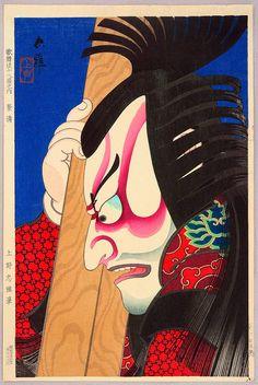 Ueno Tadamasa (1904-1970) - Arte de Actores Kabuki