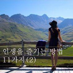 ★ 인생을 즐기는 방법 11가지(2) ★ -◆- 감사하는 법 -◆- 1. 태어나 줘서 고마워요.2. 무사히 귀가해 줘서 고마워요.3. 건강하게 자라줘서 고마워요.4. 당신을 ... Famous Quotes, Best Quotes, Sense Of Life, Save Image, Happy Life, I Am Awesome, Knowledge, Wisdom, Education