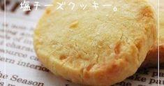 濃厚チーズのコクと塩気、サクサク食感が美味しすぎる「塩チーズクッキー」。おやつにもおつまみにも◎。