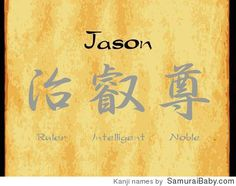 images of jason the name | Kanji Meanings Gallery