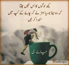 Urdu Quotes With Images, Funny Quotes In Urdu, Funny Attitude Quotes, Best Urdu Poetry Images, Cute Funny Quotes, Jokes Quotes, Fun Quotes, Qoutes, Tea Lover Quotes
