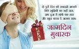 Happy Birthday Status For Lover in Hindi, Best Bday Love Wishes for Girlfriend, Boyfriend, Husband, Wife with Images. Boss Birthday Quotes, Happy Birthday Wishes For Him, Happy Birthday Status, Birthday Wishes For Boyfriend, Very Happy Birthday, Apologizing Quotes, Birthday Morning, Birthday Drinks, Love Wishes