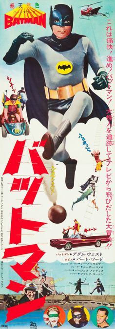 Batman the Movie: Japanese Poster - illustrations Batman The Movie 1966, Batman Tv Show, Batman Tv Series, Batman 1966, I Am Batman, Batman Robin, Batman Poster, Poster On, Batgirl