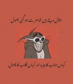Bff Quotes Funny, Funny Picture Quotes, Sarcastic Quotes, Jokes Quotes, Memes, Urdu Funny Poetry, Love Quotes Poetry, Independent Girl Quotes, Funky Quotes