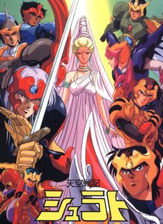 Tenku Senki Shurato (Heaven Wars Shurato) was an iconic anime I grew up watching in the early 90's. The ninja warriors in this series were modeled after Hindu & Buddhist gods, goddesses, demi gods, & beast.